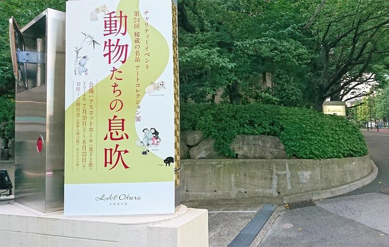 ホテルオークラ東京_秘蔵の名品アートコレクション展2018