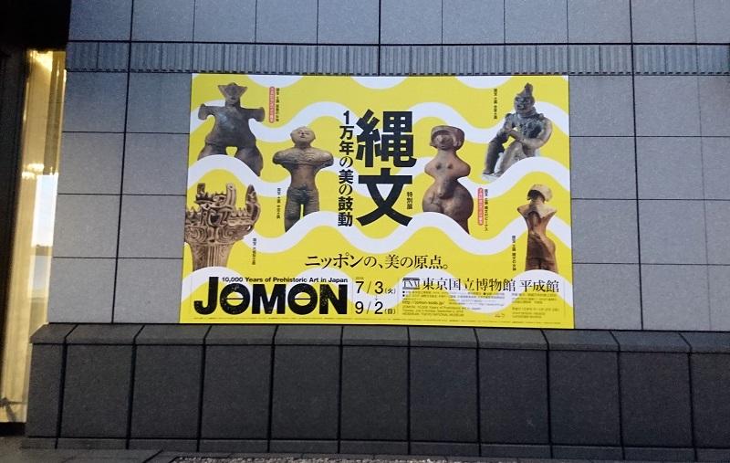 東京国立博物館「縄文展」屋外ポスター